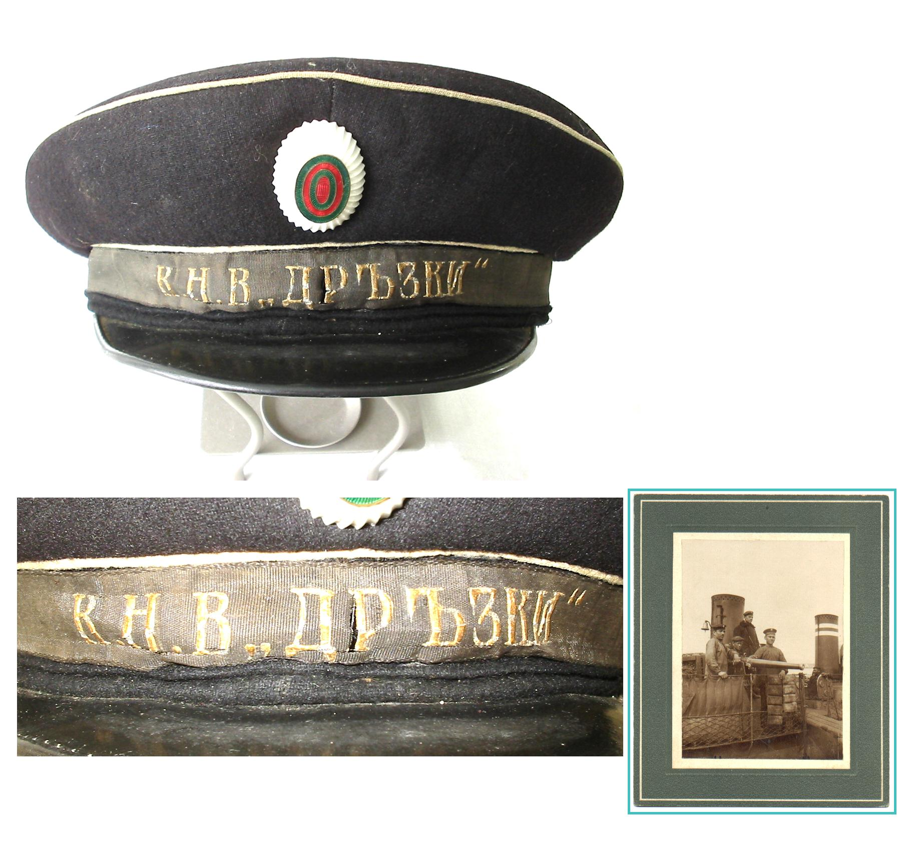 Recently Sold Items Listing WWI Bulgaria Torpedo Boat DRAZKI